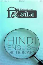 Hinkhoj Hindi English Dictionary